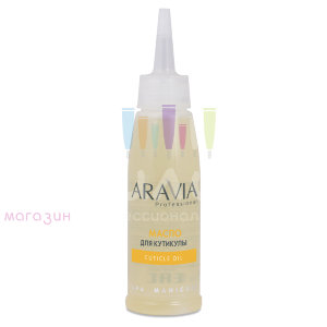 Aravia Professional Manicure Spa Масло Cuticle Oil для кутикулы 100мл
